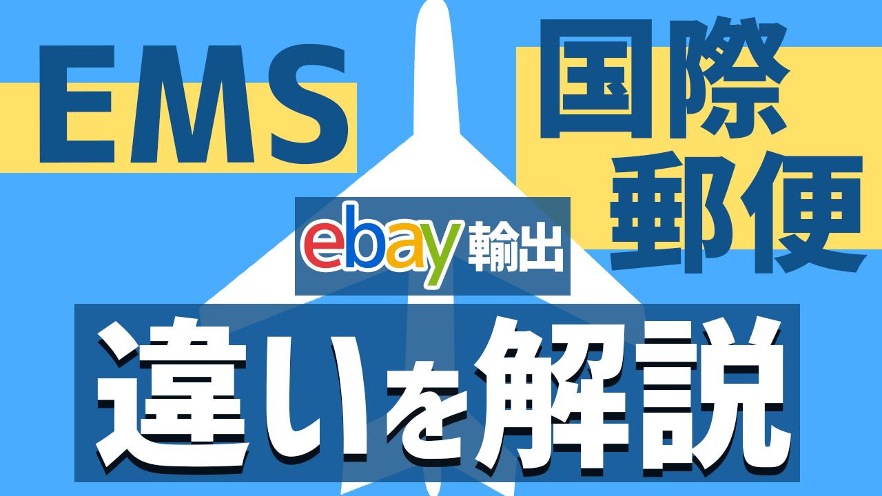 郵政 ems 追跡 中国